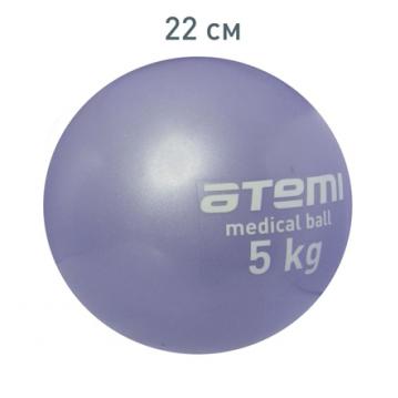 Мяч медбол Атеми АТВ-05 фиолетовый 5 кг ПВХ АКЦИЯ!!!