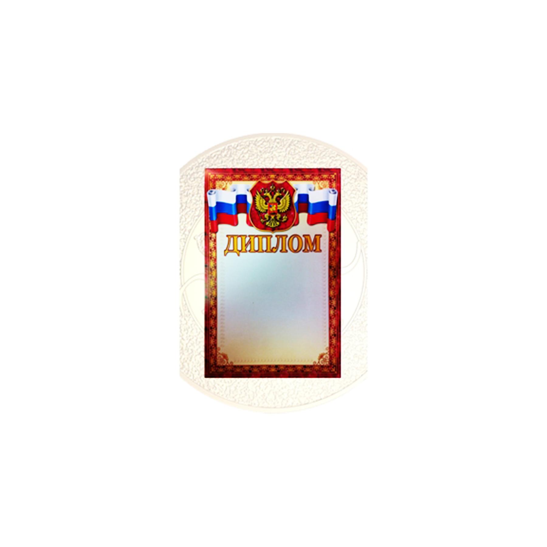 Диплом РФ красный