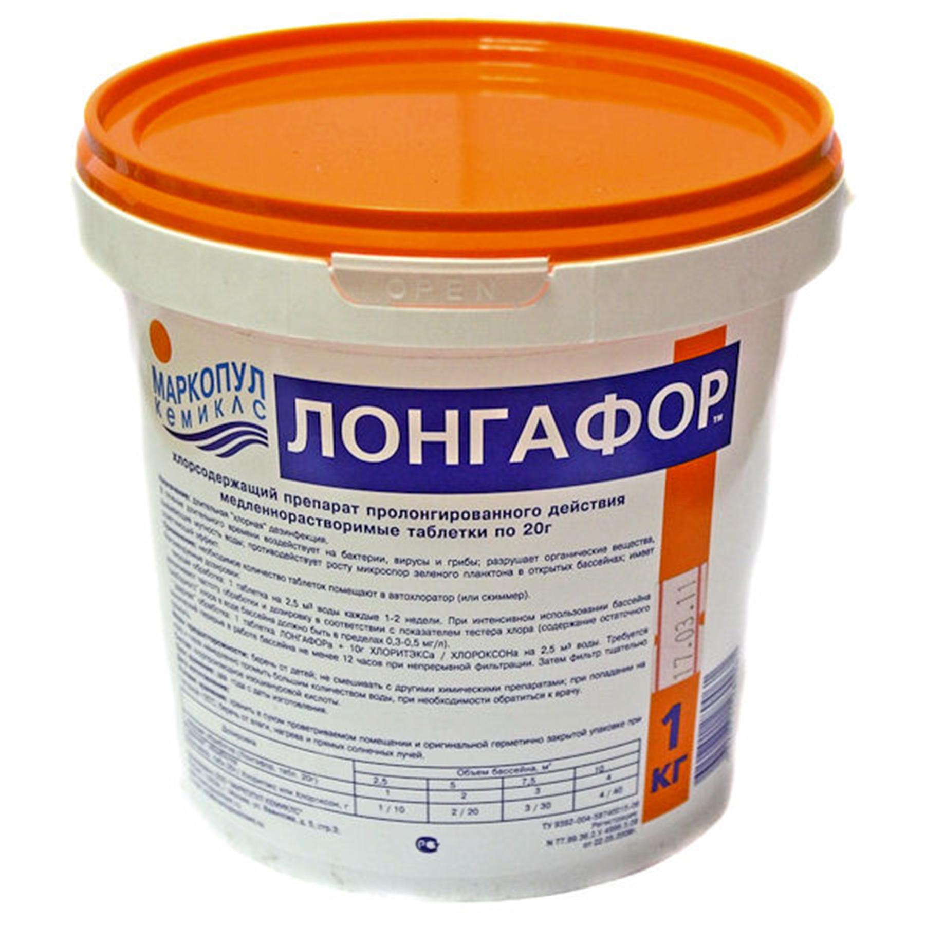 "Хим. препарат ""Лонгафор"" ведро 1 кг  таблетки 20 гр (долгосрочное обеззараживание воды)"