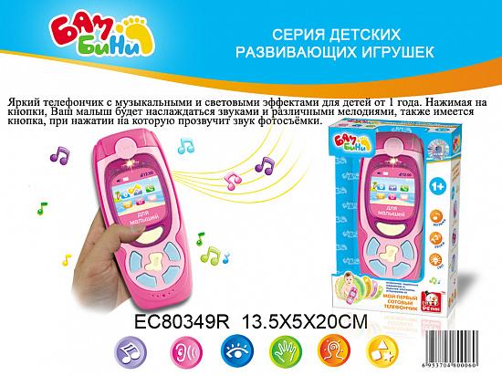 Телефон Бамбини, бат. EC80349R (1062)