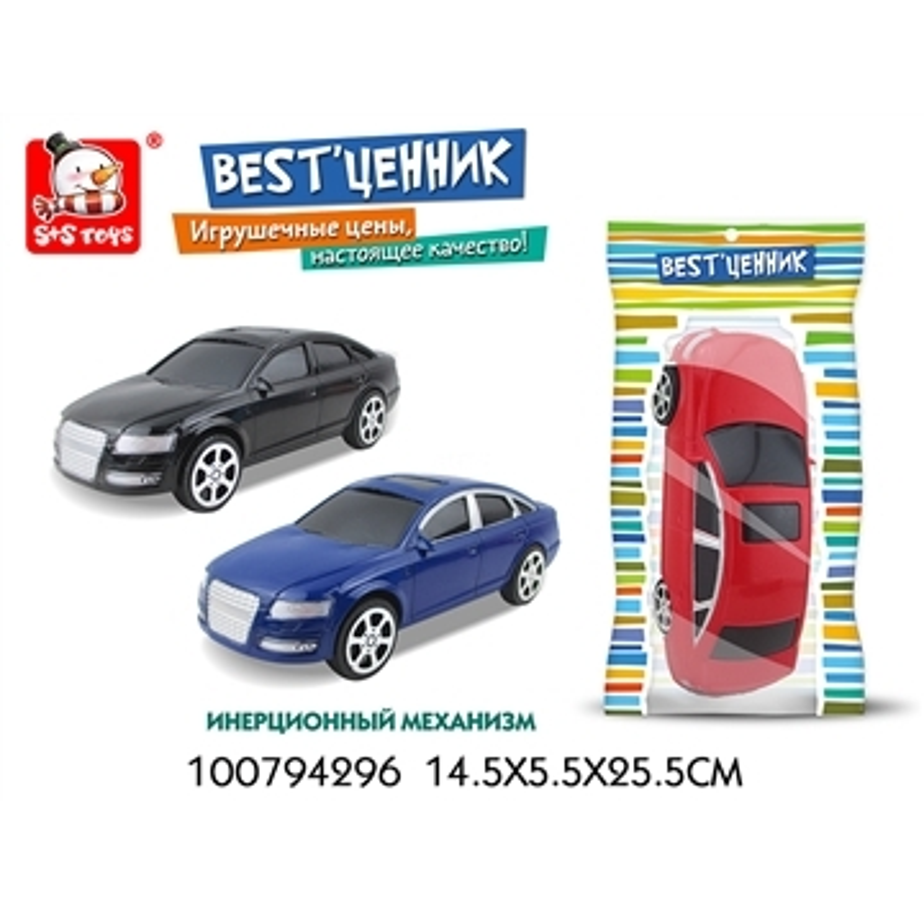 Машинка инерционная седан (тип ауди) 100794296 (50447)