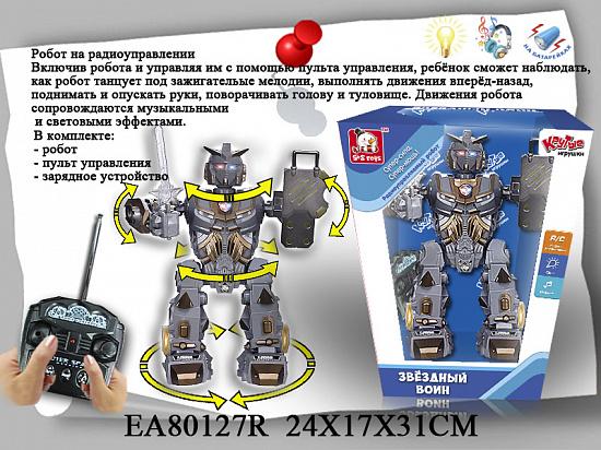 Робот Звездный воин,многофункциональный на радиоуправление EA80127R (2701)