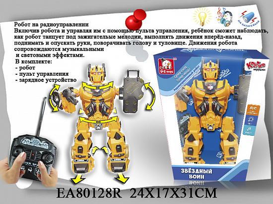 Робот Звездный воин,многофункциональный на радиоуправление EA80128R (2702)