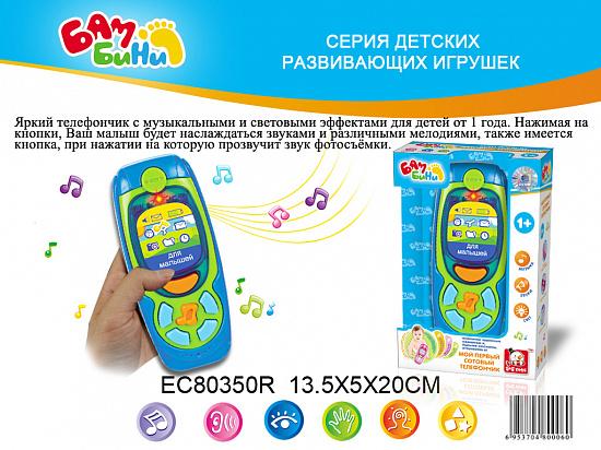 Развивающая игра телефон,бамбини,свет+звук на батарейках EC80350R (1063)