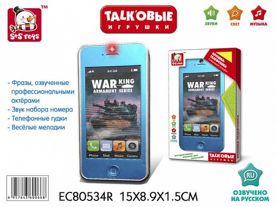 Раз. игр. Смартфон, русифиц, бат RC80534R (1570)